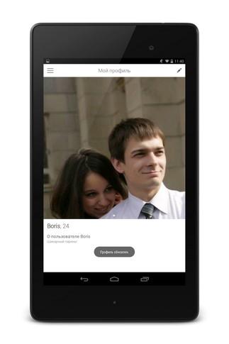 онлайн приложение для знакомств