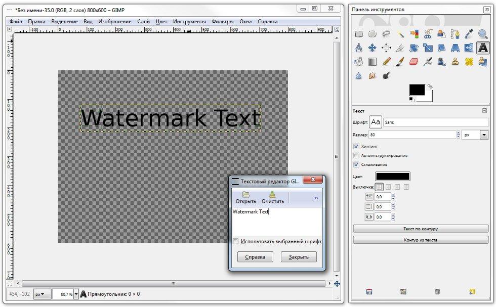 Как сделать водяные знаки на фото gimp