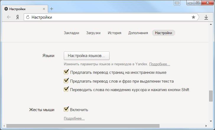 Как сделать автоматический перевод страниц на русский в яндексе 903