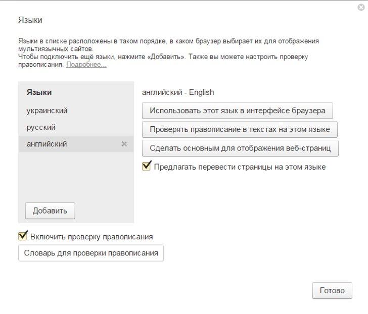 Расширение Translator - Дополнения Opera
