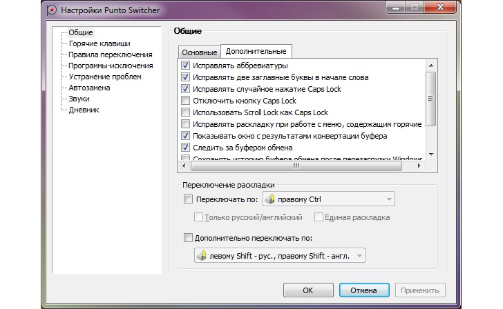 Буфер обмена Windows