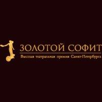 Церемония вручения театральной премии «Золотой софит»