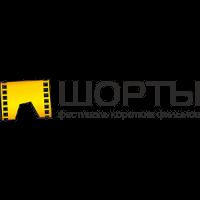 Церемония награждения кинофестиваля «Шорты»