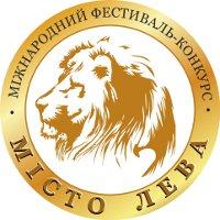 Международный фестиваль-конкурс «Місто Лева»