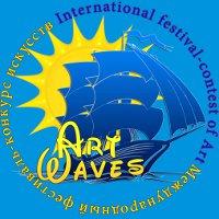 Международный открытый конкурс-фестиваль Art Waves
