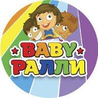 Детский фестиваль «Baby Ралли»