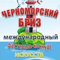 Международный фестиваль талантов «Черноморский бриз»