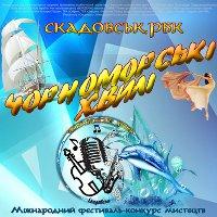 Всеукраинский фестиваль-конкурс «Чорноморські хвилі»