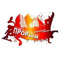 Фестиваль молодежных субкультур «Прорыв»
