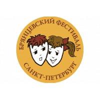Международный «Брянцевский фестиваль» детских театральных коллективов