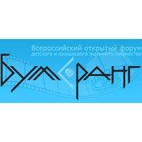Всероссийский открытый форум детского и юношеского экранного творчества «Бумеранг»
