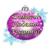 Детский фестиваль «Детские Рождественские Встречи»