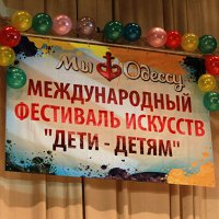 Международный фестиваль искусств «Дети — детям»