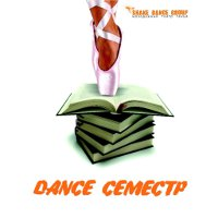Фестиваль хореографии «Dance семестр»