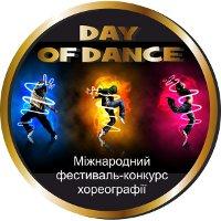 Международный фестиваль-конкурс Day Of Dance