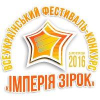Всеукраинский фестиваль-конкурс «ИМПЕРИЯ ЗВЕЗД»
