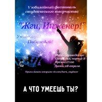 Фестиваль студенческого творчества «Жги, Инженер!»