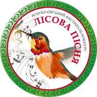 Всеукраинский фестиваль-конкурс искусств «Лісова пісня»