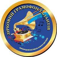 Международный фестиваль-конкурс «Звездный граммофон талантов»