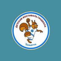 Международный детский фестиваль гандбола