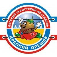 Детский туристский фестиваль «Крепкий орешек»