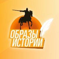 Фестиваль «Образы истории»