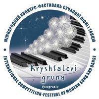 Международный фестиваль-конкурс «Хрустальные гроздья»
