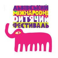 Львовский международный детский фестиваль