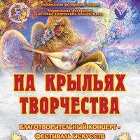 Всеукраинский фестиваль «На крыльях творчества»