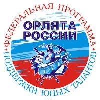 Российский конкурс юных талантов «Орлята России»