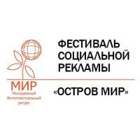 Фестиваль социальной рекламы «Остров МИР»