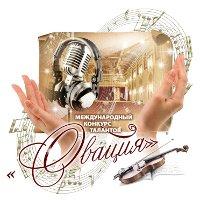 Международный фестиваль-конкурс искусств «Овация»