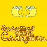 Золотая осень Славутича