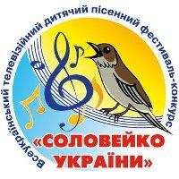 Фестиваль-конкурс «Соловейко України»