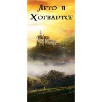Всероссийский слет поклонников Гарри Поттера «Лето в Хогвартсе»