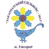 Фестиваль-конкурс «Закарпатский эдельвейс»