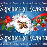 Фестиваль-конкурс искусств «Українська коляда»