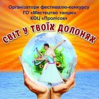 Международный фестиваль-конкурс «Світ в твоїх долонях»