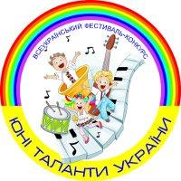 Всеукраинский фестиваль-конкурс искусств «Юные таланты Украины»