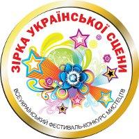 Всеукраинский фестиваль-конкурс искусств «Зірка української сцени»