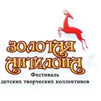 Всеукраинский фестиваль «Золотая антилопа»
