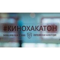Форум молодых кинематографистов «Кинохакатон»