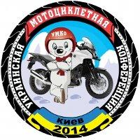 Украинская мотоциклетная конференция «УМКо»