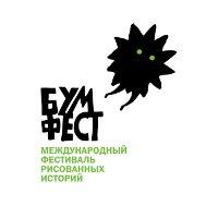 Фестиваль авторских комиксов «Бумфест»