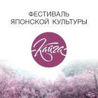 Кайга-fest