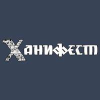 «Ханифест» — фендом-фестиваль в Харькове