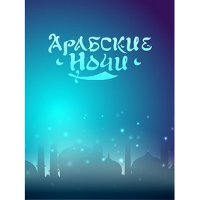 Всероссийский фестиваль восточного танца «Арабские ночи»