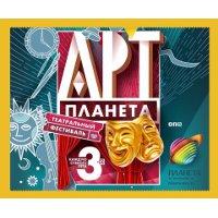 Фестиваль уличных театров «Art-Планета»