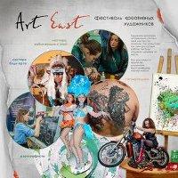 Фестиваль креативных художников ArtEast