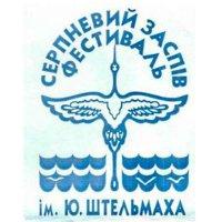 Фестиваль украинской народной песни «Серпневий заспів»